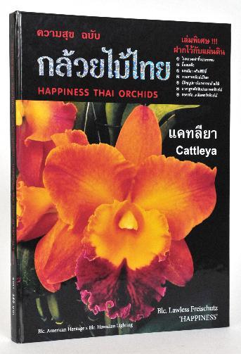 หนังสือหนังสือความสุขฉบับกล้วยไม้ไทย เป็นหนังสือที่จัดทำขึ้นเพื่อคนรักกล้วยไม้ไทยโดยเฉพาะ โดยคุณสงัด แย้มไทย เจ้าของร้านแย้มไทยออร์คิดส์