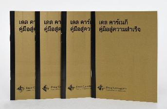 หนังสือ เดล คาร์เนกี้  คู่มือสู่ความสำเร็จ หนังสือแนวฮาว-ทู